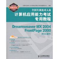 全国专业技术人员计算机应用能力考试专用教程――Dreamweaver MX 2004/FrontPage 2000网页