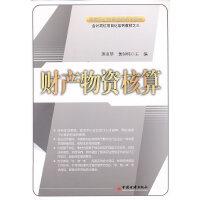 会计岗位项目化系列教材:财产物资核算