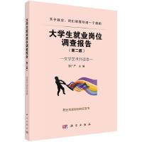 大学生就业岗位调查报告--文学艺术外语卷