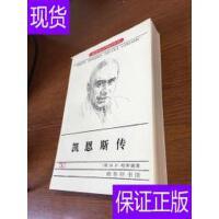 [二手旧书9成新](世界名人传记丛书)《凯恩斯传》 【 正版现货