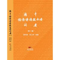 海丰俗语谚语歇后语词典魏伟新,谢立群9787218005515广东人民出版社