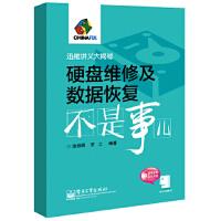 硬盘维修及数据恢复不是事儿(含DVD光盘1张) 罗工;迅维网 9787121247538 电子工业出版社