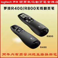 罗技R400/R800 PPT翻页笔无线演示器电子教鞭投影教师遥控激光笔
