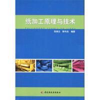 【二手旧书8成新】纸加工原理与技术 张美云,陈均志 中国轻工业出版社 978750