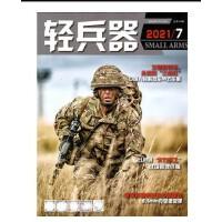 【2021年7月现货】轻兵器杂志2021年7月/期 总第544期 永远的三点红 以色列火力织工 军事爱好者 现货