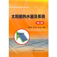 太阳能热水器及系统(第二版)