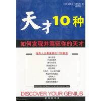 天才10种--如何发现并驾驭你的天才(特价书)