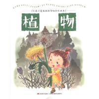 植物-让孩子着迷的科学知识小画本