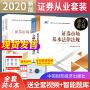 官方正版赠课件2020证券业从业资格考试统编教材+模拟试卷 全4本 证券从业资格教材 证券从业资格教材2020 证券从业资格考试试卷