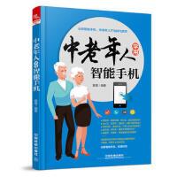 【二手原版9成新】 中老年人学用智能手机, 曾增, 中国铁道出版社 ,9787113245429