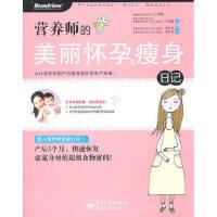 【新书店正版】营养师的美丽怀孕&日记(全彩)许美雅电子工业出版社9787121130960