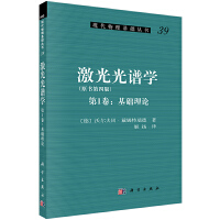 激光光谱学(第1卷:基础理论)W. Demtröder ,姬扬科学出版社9787030331670