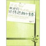 【新书店正版】致我们终将逝去的青春辛夷坞朝华出版社9787505416772