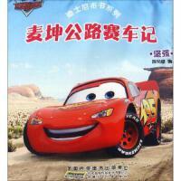 【全新直发】迪士尼布书系列麦坤公路赛车记 陈纪频 编