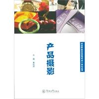 正版全新 产品摄影/中等职业学校动漫专业一体化丛书