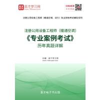 注册公用设备工程师(暖通空调)《专业案例考试》历年真题详解(电子书)