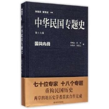国共内战(pdf+txt+epub+azw3+mobi电子书在线阅读下载)