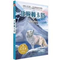动物小说王国・沈石溪自选中外精品・北极狐卡塔