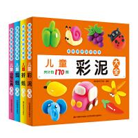 儿童折纸、剪纸、彩泥、自制玩具大全(全4册)