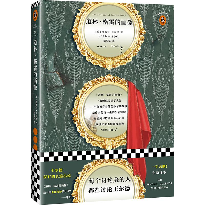 """道林·格雷的画像 (每个讨论美的人都在讨论王尔德)(读客经典文库) 无比奇妙的小说!《道林·格雷的画像》一出版就震惊了世界!一个永葆青春的美少年的故事,是作者传奇一生的生动写照,探索美与道德的至高之作。19世纪末也因此被称为""""道林的时代""""。读客熊猫君出品"""