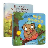 给孩子讲晚安故事纸板书系列:小兔听听听+晚安,猫头鹰宝宝(套装全2册)