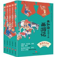 王弘治给孩子讲西游记(全5册,赠考点一本通、《西游记》取经路线图、音频课)