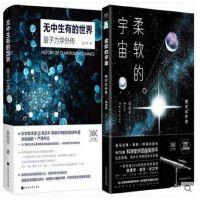 无中生有的世界:量子力学传奇+柔软的宇宙:相对论外传共2册