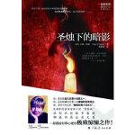 【新书店正版】《圣烛下的暗影》Karin Fossum9787219074831广西人民出版社