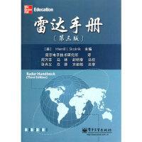 雷达手册(第三版) (美)斯科尼克 ,南京电子技术研究所 9787121110009 电子工业出版社