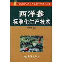 【正版新书直发】西洋参标准化生产技术赵亚会9787508253954金盾出版社