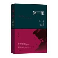 深艳:艺术的张爱玲 王一心 9787512661264 团结出版社