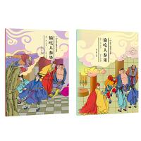 绘本《西游记》故事-偷吃人参果(上、下)
