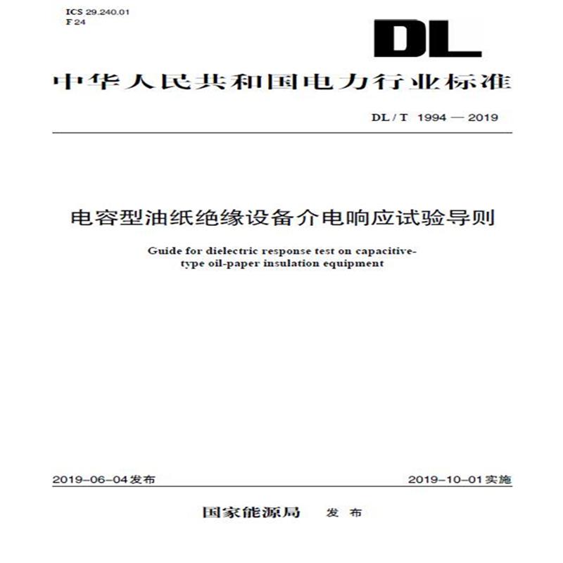 DL/T 1994—2019 电容型油纸绝缘设备介电响应试验导则