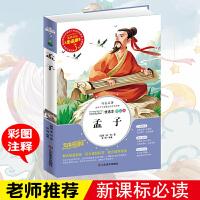 孟子语文课程标准 一二三四五年级中小学生课外书8-9-10-11-12岁学生版世界文学名著重点阅