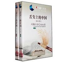 原装正版 CCTV 舌尖上的中国第二季 上下部 全集 8DVD