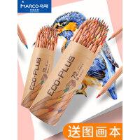 马可油性彩铅72色水溶性彩色铅笔彩铅笔手绘48色专业美术用品彩铅笔24色绘画工具套装马克24色成人学生用画笔