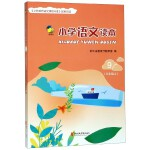 小学语文读本(5上9新课标)