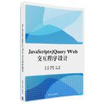 JavaScript+ jQuery Web交互程序设计 李妍、柴俊霞、李毅、周波 9787302492429 清华大