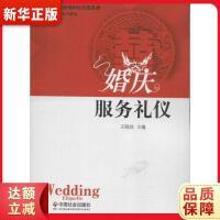 婚庆服务礼仪 王晓玫 中国社会出版社9787508741789『新华书店 品质保障』