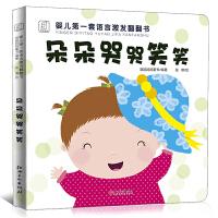 婴儿第一套语言激发翻翻书 ・ 朵朵哭哭笑笑