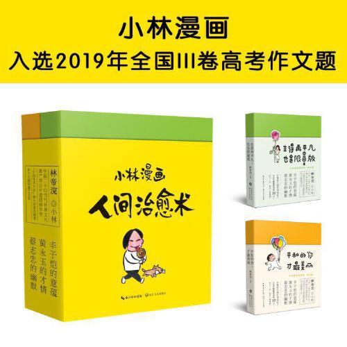 """小林漫画""""入选2019年全国lll卷高考作文题"""""""