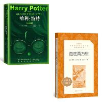 哈利波特死亡圣器+海底两万里 部编推荐阅读 七年级下 (套装共两册)