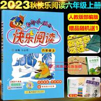 黄冈小状元快乐阅读六年级上册语文2021秋部编版人教版同步阅读