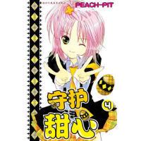 全新正版守护甜心 4(每一个少女漫画粉丝必须拥有的经典之作!) (日)PEACH-PIT 9787534035241