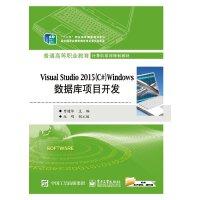 正版 Visual Studio 2015(C#)Windows数据库项目开发曾建华Visual Studio 201
