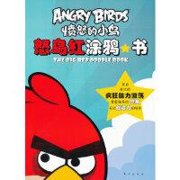 【二手正版9成新】愤怒的小鸟:怒鸟红涂鸦书,ROVIO,东方出版社,9787506057141
