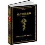 【新书店正版】尼古拉的遗嘱(豪华典藏版)PING Z9787503941771文化艺术出版社