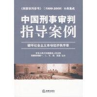 【二手书9成新】中国刑事审判指导案例:破坏社会主义市场经济秩序罪《刑事审判参考》1999-2008分类集成最高人民法院
