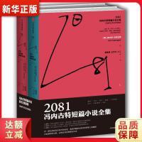 2081:冯内古特短篇小说全集 库尔特冯内古特