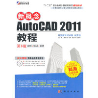 新概念AutoCAD2011教程(第6版)